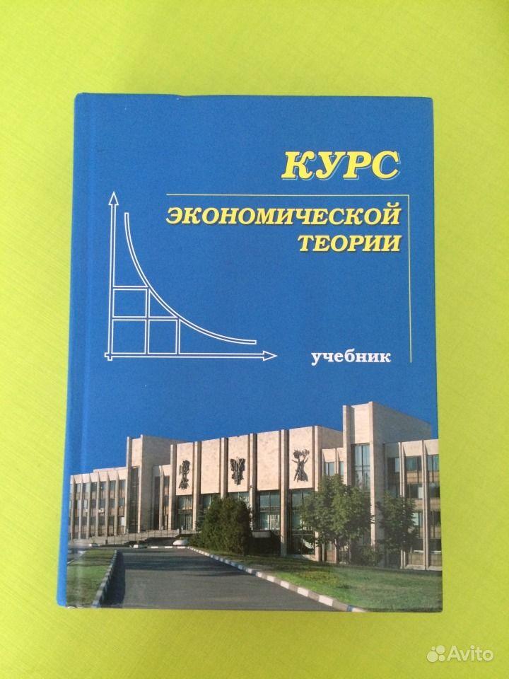 Киселева е. А сафрончук м. В экономическая теория учебник под ред.