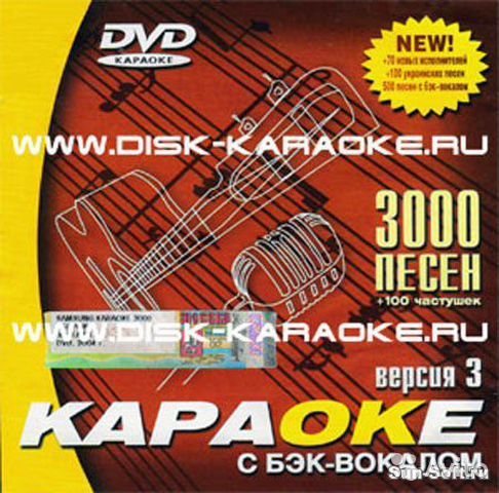Караоке samsung - DVD K110
