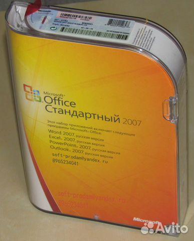 Office Standard Product 2007 Key