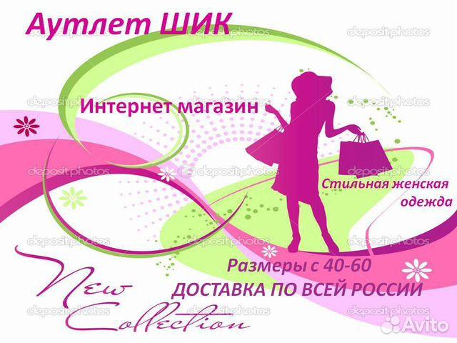 Aina Магазин Женской Одежды С Доставкой