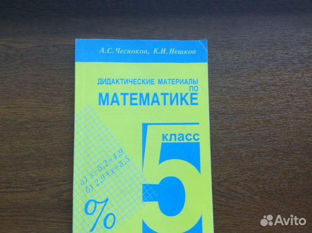 ГДЗ — математика, 5 класс по учебнику Чесноков, Нешков, 2012