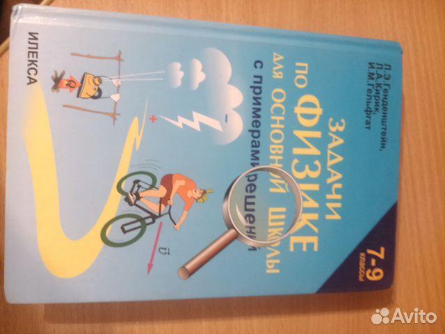 сборник задач по физике 10-11 класс степанова скачать