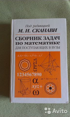 Сборник задач сканави решебник 2060