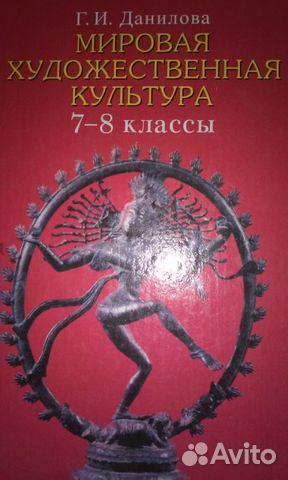ГДЗ по мхк 7 класс Данилова