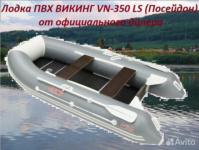 купить лодку викинг на авито
