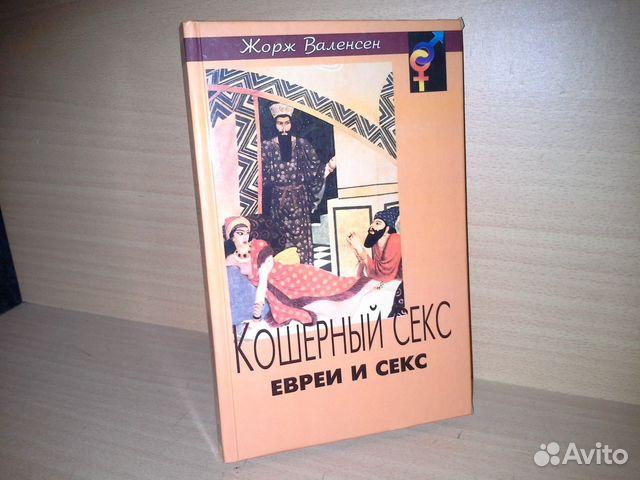 kosherniy-seks-evreev