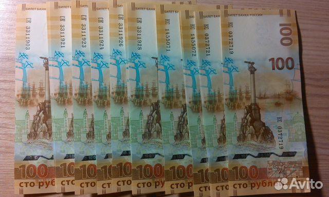 89141558580 100 рублей Крым