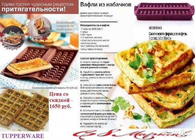 Рецепт вафель для силиконовых формочек