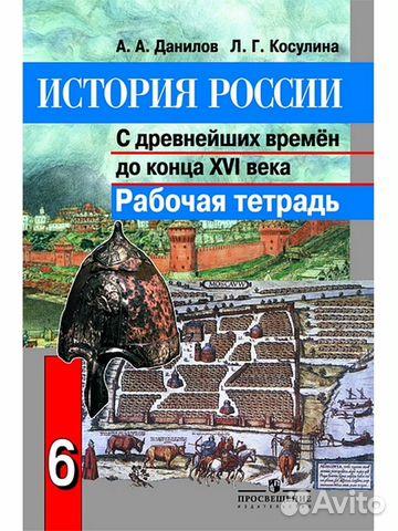 Решебник По Истории Россия 6 Класс Данилов