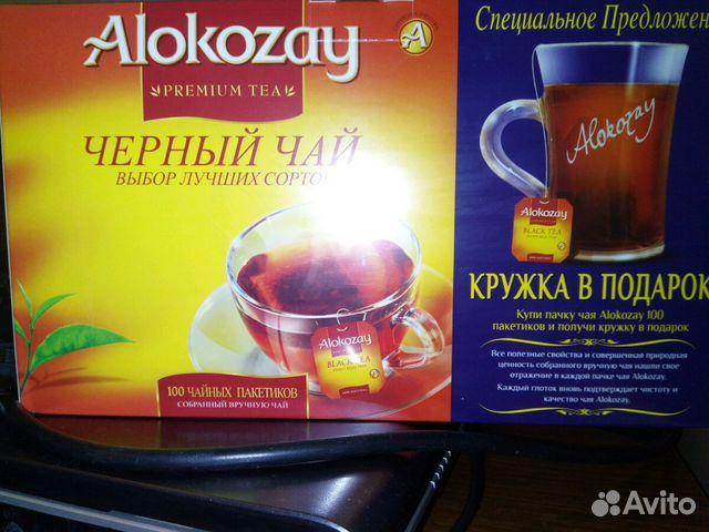 Alokozay чай есть приз подарок 933