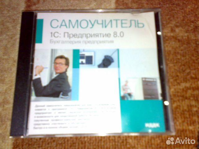 Самовчитель 1С Підприємство 8.0 DVD практичні уроки