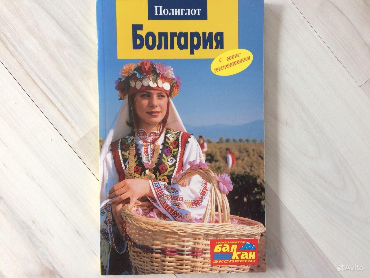 колор подробный путеводитель по болгарии с фото перечисленные преимущества