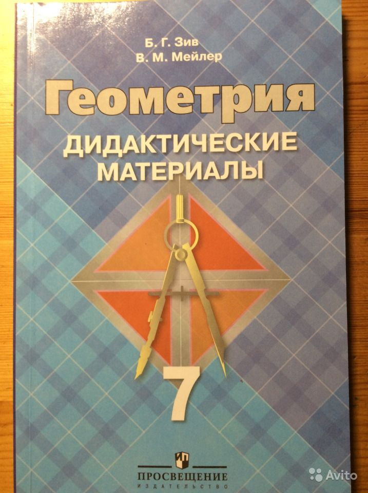 ГЕОМЕТРИЯ 7 КЛАСС ДИДАКТИЧЕСКИЕ МАТЕРИАЛЫ ЗИВ МЕЙЛЕР СКАЧАТЬ БЕСПЛАТНО