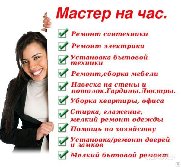 Муж на час купить на Вуёк.ру - фотография № 2