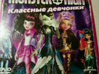 Диск Monster High