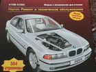 Книга Алфамер BMW 5 e39