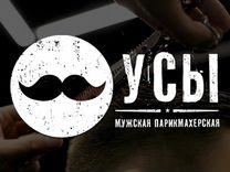 Мужской парикмахер / Барбер — Вакансии в Москве