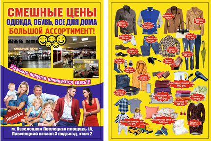 Вставить текст, картинки для продавцов одежды смешные цены