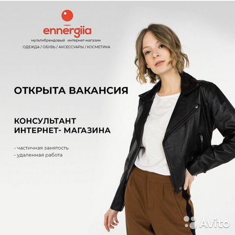 Работа в москве моделью одежды интернет магазине сигма агентство модельное отзывы