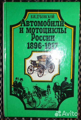 Машины, мотоциклы, грузовики - купить новые и - Avito ru