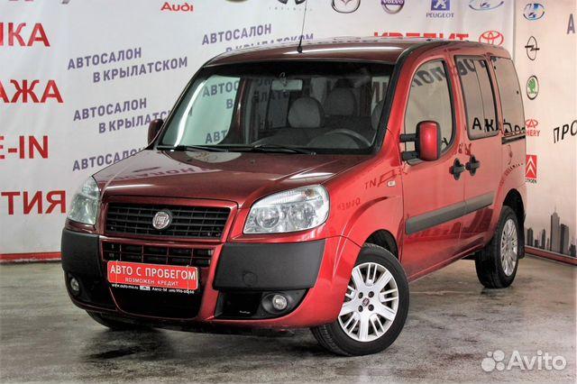 Продажа автомобилей FIAT в Москве