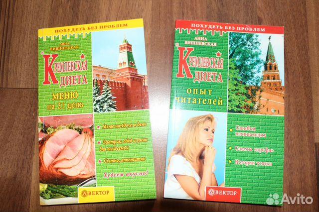 Кремлевская диета Счетчик скачать книгу бесплатно
