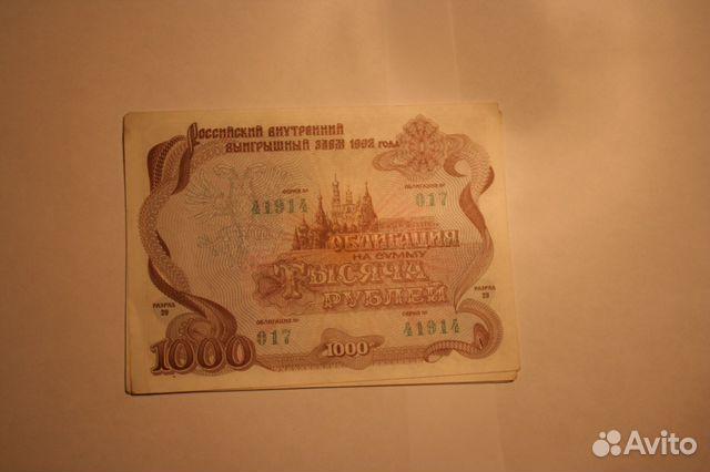 облигация российский внутренний заем 1992 взять кредит в 100 миллионов