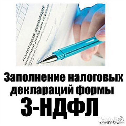 Ярославль заполнение декларации 3 ндфл сведения об управляющем регистрация ооо