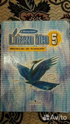 Языку 5 книге береговская класс к французскому по решебник