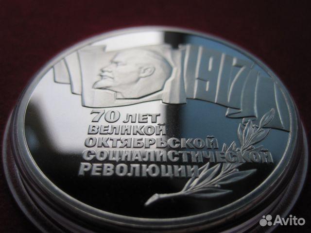 Полная коллекция юбилейных монет СССР 68 шт 89231639878 купить 1