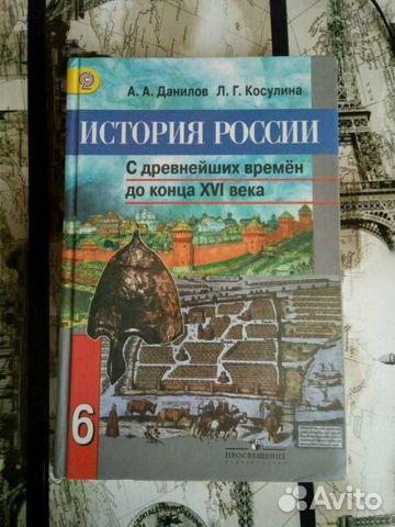 термобелье история россии а а данилов 6 класс для своего