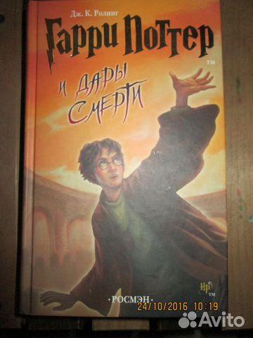 Гарри Поттер купить 1