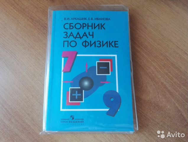 Задачник по физике 7-9 класс в.и. лукашик