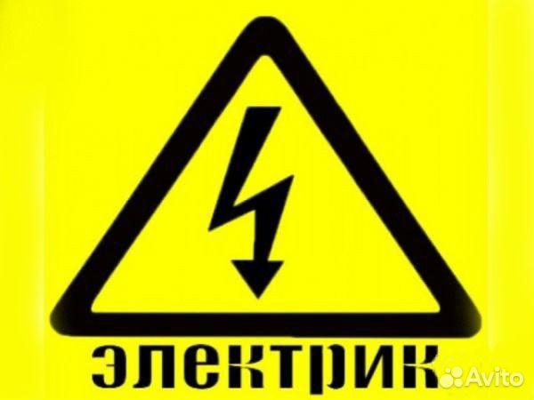 авито работа в краснодаре электрик