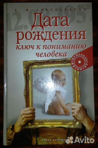 Психоматрица цифрового анализа Александрова