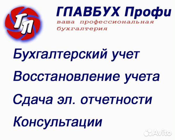 Услуга электронной сдачи отчетности купить декларация 3 ндфл