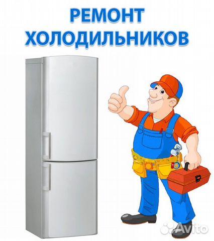 Ремонт холодильник в самаре напольные кондиционеры установка