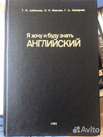 Книга «я хочу и буду знать английский» т. И. Арбекова, н. Н.