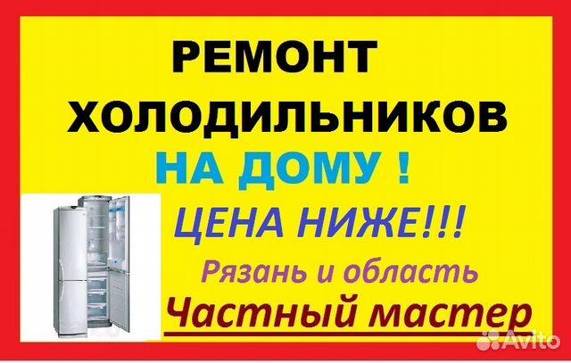 7eb393482478e Услуги - Ремонт холодильников в Рязанской области предложение и ...