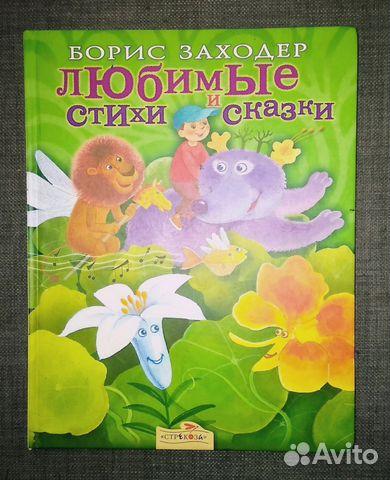 Детские книги 89537900913 купить 8