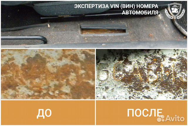 экспертиза вин номера автомобиля в москве