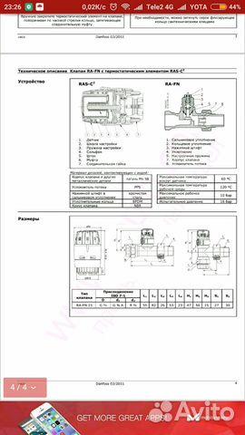 Комплект терморегулятора RA-FN/RAS-C2, Danfoss 89086611096 купить 7