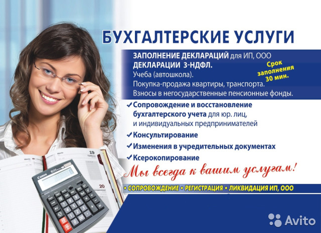 Бухгалтерские услуги на авито в спб договор оказания бухгалтерских услуг с юридическим лицом образец