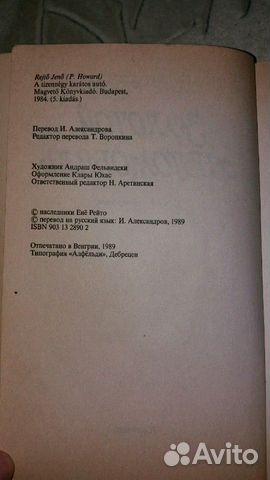 Книга золотой автомобиль Ейне Рейто  89086380835 купить 4