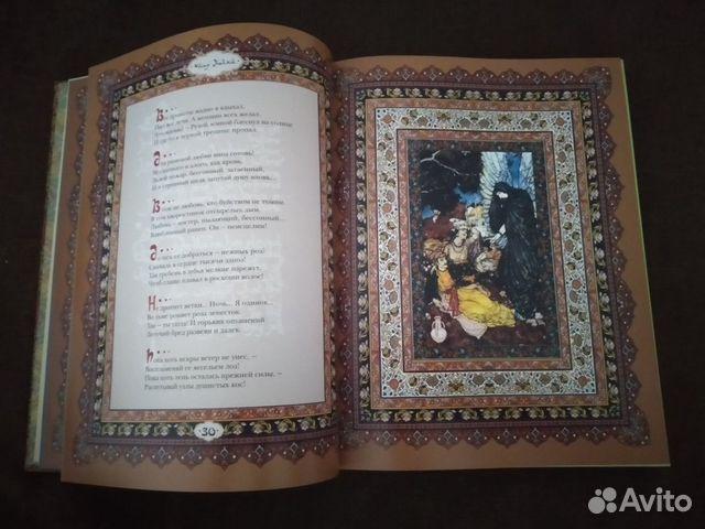 Книга Омар Хайям Рубайат 89069541588 купить 3
