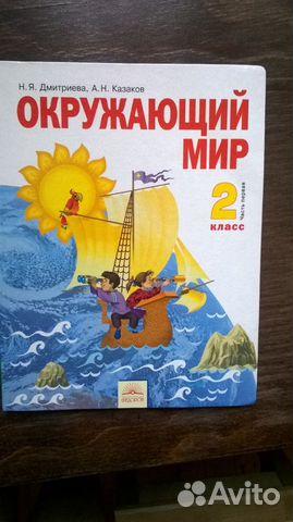 Окружающий мир 2 класс Дмитриева, Казаков 2части 89023583132 купить 1