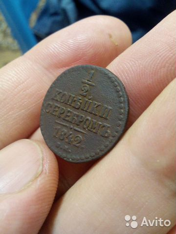 Монета 12 копейки 1842 см
