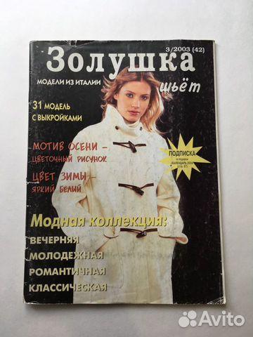 Журнал Золушка шьет 89085884358 купить 1