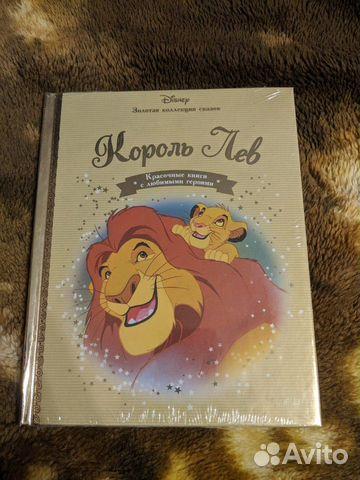 Книга Король Лев (коллекция Дисней)  купить 1
