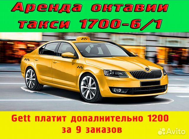 заказ такси гетт в москве менялись ли реквизиты банка хоум кредит